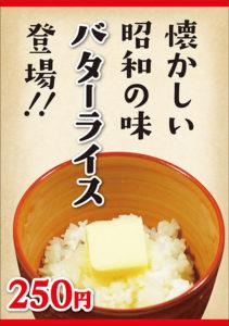 懐かしい昭和の味バターライス登場!!